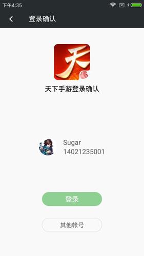 網易手游管家app截圖2
