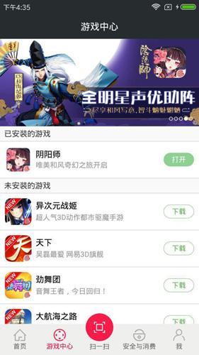 網易手游管家app截圖1