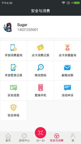 網易手游管家app截圖5
