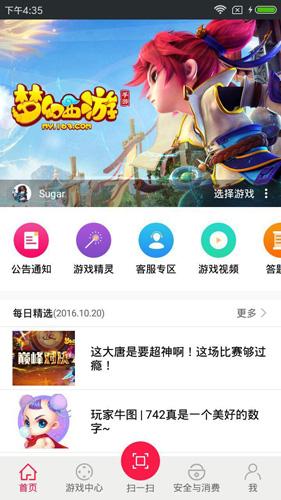 網易手游管家app截圖3