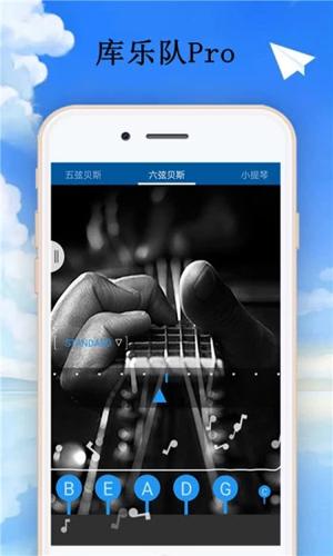庫樂隊app安卓版截圖3