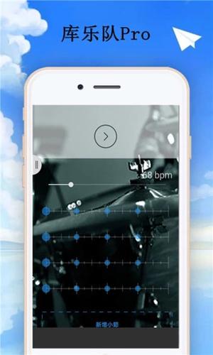 庫樂隊app安卓版截圖4