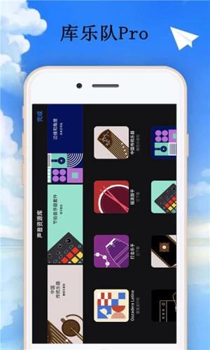 庫樂隊app安卓版截圖1