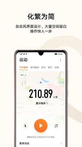 華為運動健康app安卓版截圖4