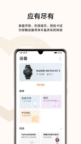 華為運動健康app安卓版截圖5