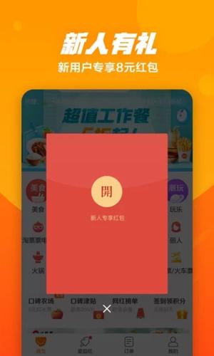 口碑app截圖1