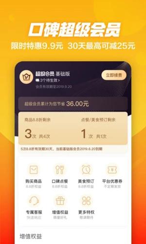 口碑app截圖4