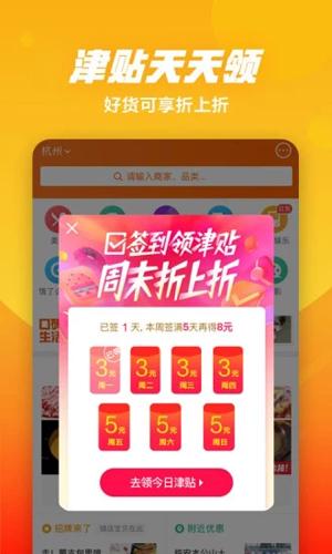 口碑app截圖3