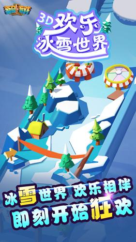 歡樂冰雪世界截圖3