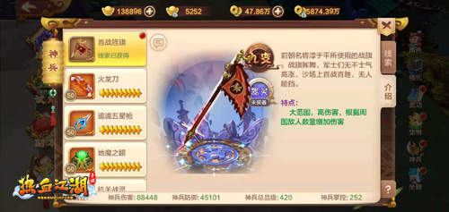 热血江湖手游版2