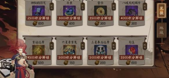 阴阳师大江山宝库奖励1