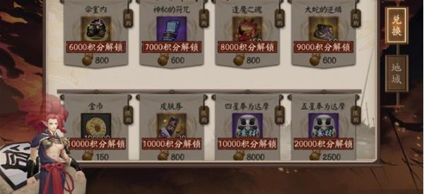 阴阳师大江山宝库奖励2
