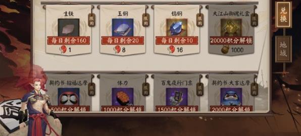 阴阳师大江山宝库奖励4