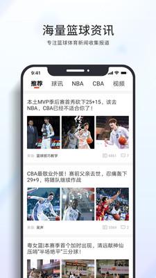 篮球客app截图2