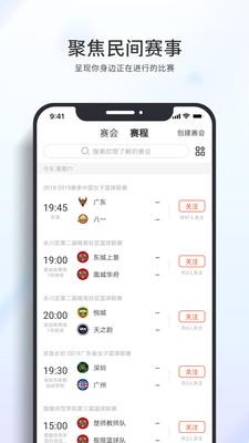 篮球客app截图1