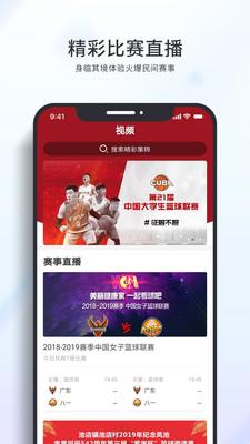 篮球客app截图4