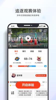 篮球客app截图3