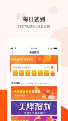 步步有獎app截圖5