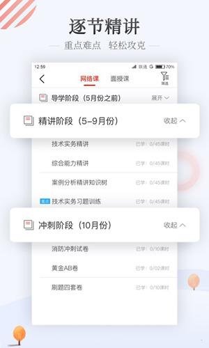 優路教育app截圖3