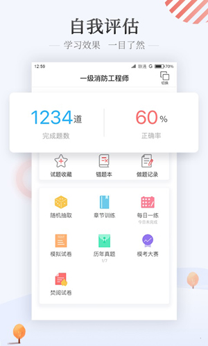 優路教育app截圖4