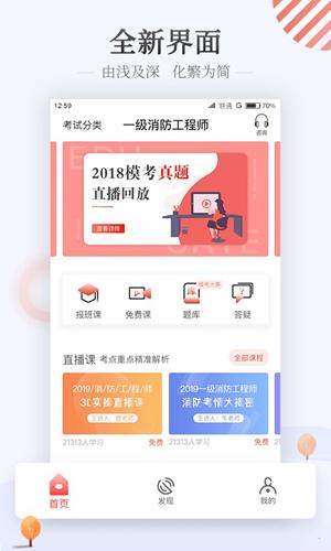 優路教育app截圖2
