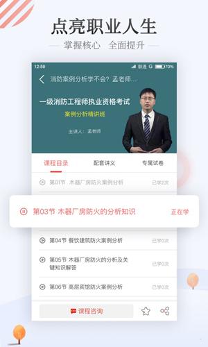 優路教育app截圖5