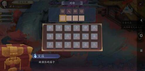 长安幻世绘箱子密码是什么 诗境宝箱密码解锁攻略
