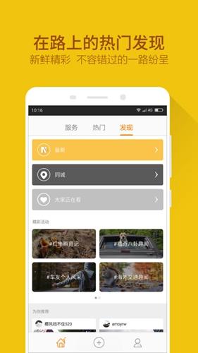 360行车记录仪app截图1