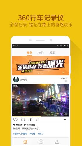 360行车记录仪app截图3