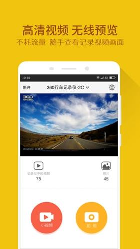 360行车记录仪app截图2