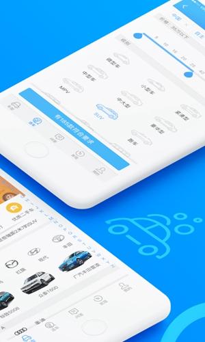 汽车大全app截图2