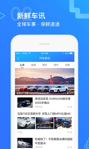 汽车大全app截图4
