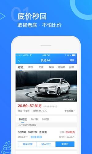 汽车大全app截图3