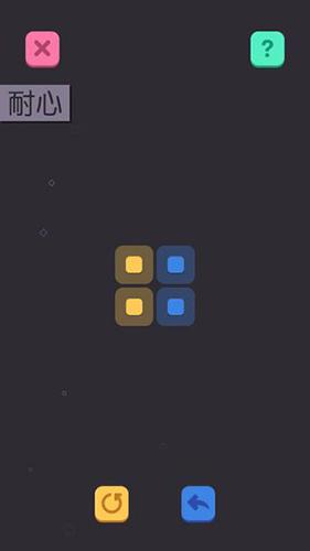 极限方块截图2