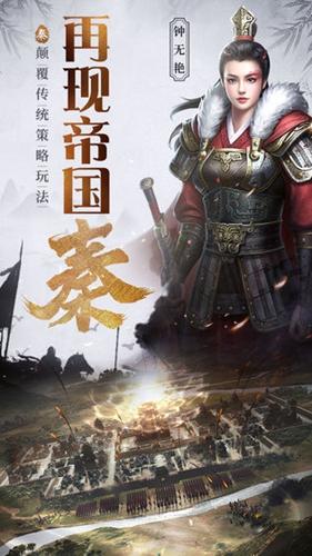 大秦帝国截图2