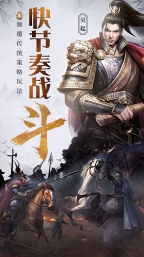 大秦帝国截图3