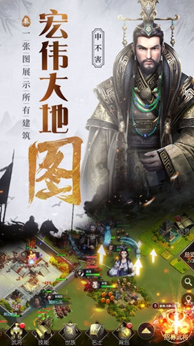 大秦帝国截图5