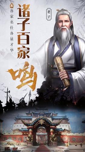 大秦帝国截图4
