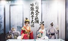 弘扬国风传承经典 大年夜话表态国际非物质文明遗产节