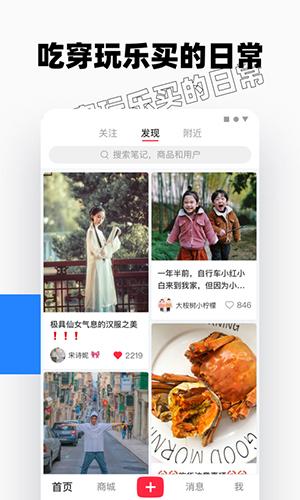 小紅書app截圖5