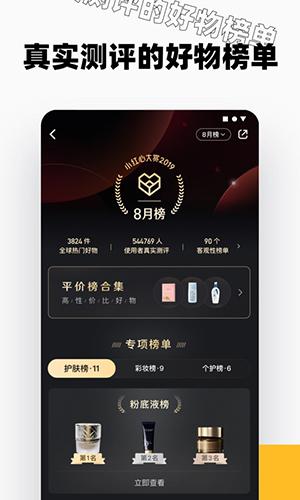 小紅書app截圖4