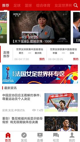 央視體育app截圖1