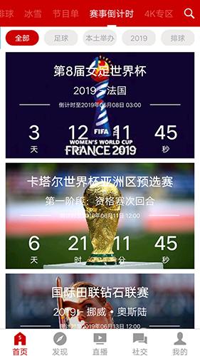 央視體育app截圖2