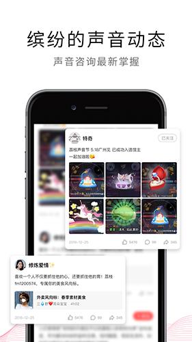 荔枝app截圖4