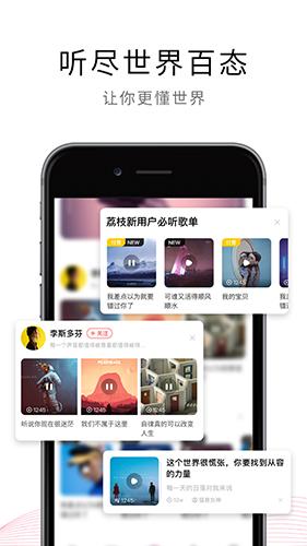 荔枝app截圖2