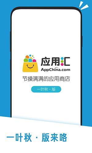 應用匯app截圖1