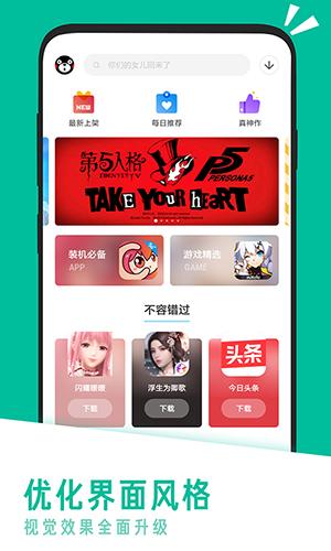 應用匯app截圖3