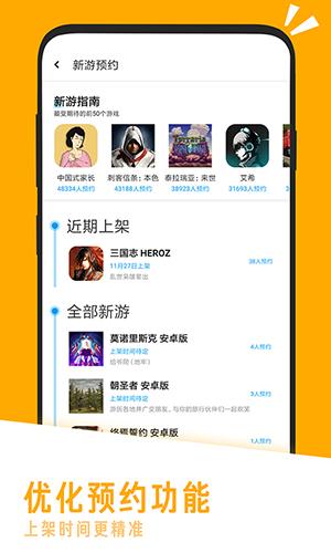 應用匯app截圖4
