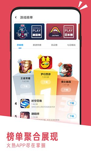 應用匯app截圖5