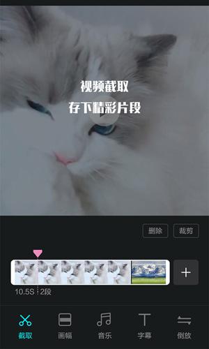 視頻編輯王app截圖2